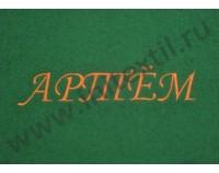 Полотенца с именами зеленые