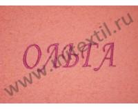 Полотенца с именами розовые