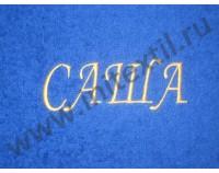 Полотенца с именами синие
