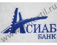 "Вышивка логотипа ""СИАБ банк"" на полотенцах"