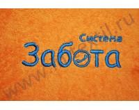 "Вышивка логотипа ""Система Забота"""