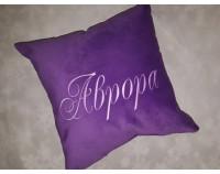 """Именная подушка из флока с вышивкой """"Аврора"""""""