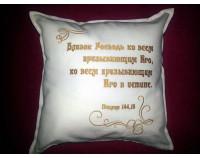 """Подушка декоративная с индивидуальной вышивкой """"Псалом 144"""""""