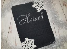 Махровое полотенце с вышивкой фамилии
