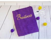 Полотенце с вышивкой имени фиолетовое