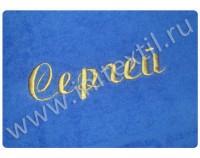 Полотенце с именем синее