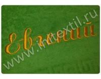 Полотенце с именем зеленое