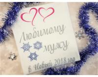 """Флисовый плед с вышивкой """"Новый 2018 Год"""""""